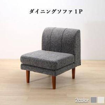 ソファー 1人掛け 一人暮らし コンパクト ミニ 小さめ ダイニングチェア 食事 ダイニングソファ 椅子 おしゃれ 安い 60cm 高さ調整 ボッ