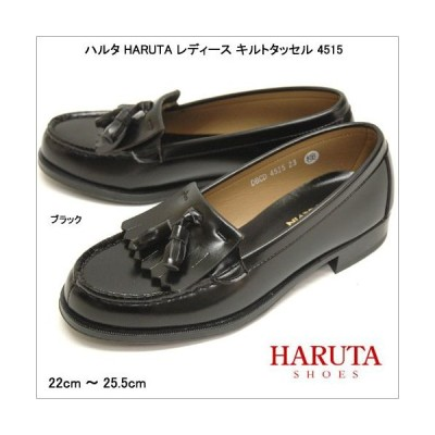 ハルタ 靴 ローファー シューズ キルトタッセル 4515 クロ 靴幅2E 日本製 学生靴 ジュニア 婦人靴 レディース