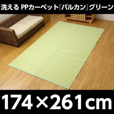 『代引不可』 洗える PPカーペット 『バルカン』 グリーン 江戸間3畳(約174×261cm)