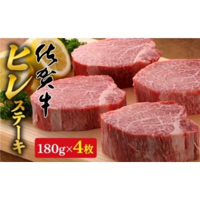 N100-12【希少部位】佐賀牛ヒレステーキ180g×4枚