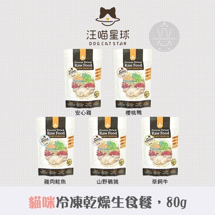 汪喵星球〔貓咪冷凍乾燥生食餐,5款,80g,台灣製〕