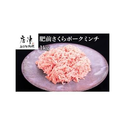 ふるさと納税 肥前さくらポークミンチ 1kg 佐賀県唐津市