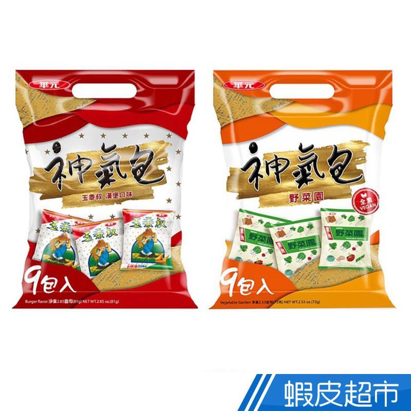 華元 野菜園/玉黍叔神氣包 兩種口味 野菜園(72g) 現貨  蝦皮直送