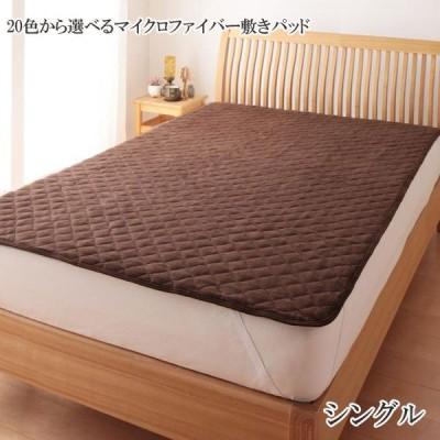 20色から選べる マイクロファイバー毛布 パッド 敷パッド単品 シングル 格安 安い おしゃれ おすすめ 人気
