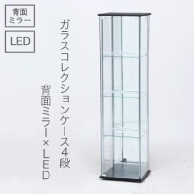ガラスコレクションケース LED 4段 背面ミラー 幅40cm ガラス製 ミラー コレクションケース ラック LEDライト 収納ラック フィギュア 収