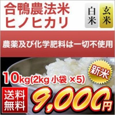 令和2年(2020年) 合鴨農法米 ヒノヒカリ 10kg(2kg×5袋)【白米・玄米 選択】【送料無料】 農薬及び化学肥料は一切不使用
