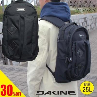 30%OFF あすつく 正規品 DAKINE ダカイン リュック AJ237-008 MISSION SURF ウェットバッグ 容量25L バックパック ディパック 通勤 通学 遠足 登山 旅行