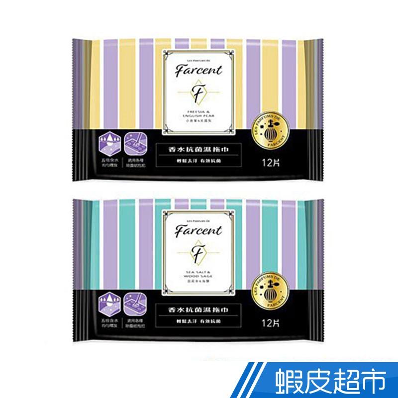 Farcent香水 驅塵氏香水抗菌濕拖巾 單包 小蒼蘭英國梨/ 鼠尾草海鹽 蝦皮直送