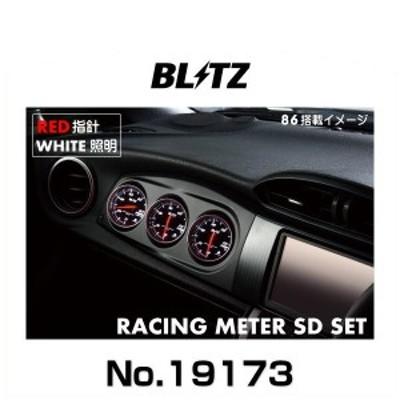 BLITZ ブリッツ No.19173 レーシングメーターSD φ60メーターセット for 86/BRZ(パネル色ブラック、RED指針、WHITE照明)(水温、油温、