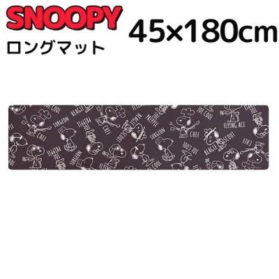 スヌーピー チェンジ ロングマット 45×180cm ブラック 抗菌 防臭 かわいい プレゼント 新築祝い キャラクター グッズ