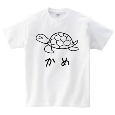 かめ カメ 亀 動物 イラスト 半袖Tシャツ