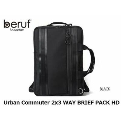 送料無料 ベルーフ ブリーフパック バックパック Urban Commuter 2x3 WAY BRIEF PACK HD brf-UC04-HD beruf BRFUC04HD