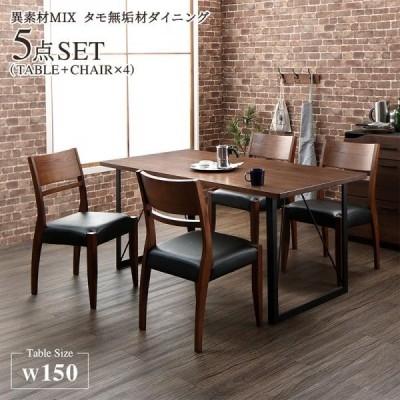 ダイニングテーブルセット 4人掛け 5点 (テーブルW150+チェア4脚)  / 無垢材 4人用 レザー クッション おしゃれ ブラック 合皮 ruq