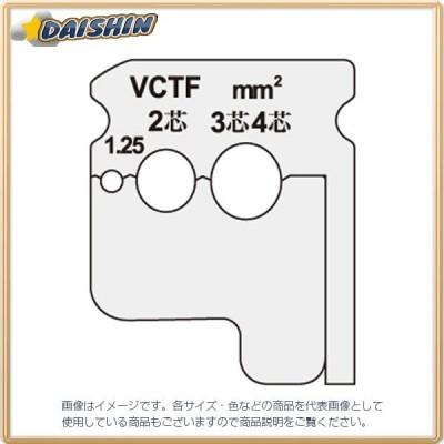 ジェフコム ワイヤーストリッパー替刃 DVC-125KP [A011210]