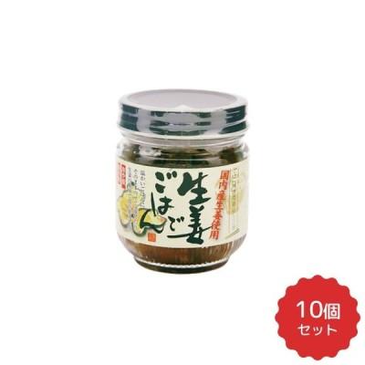 マルシマ 生姜でごはん<70g>−10個セット−