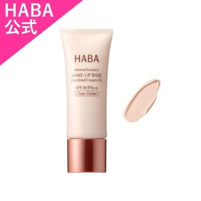 HABA ハーバー公式 しっとりベースEX クリアオークル(化粧下地)