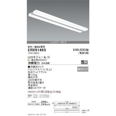 ERX9146S 遠藤照明 ベースライト 一般形 LED
