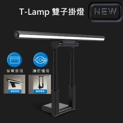 Future Lab. 未來實驗室 T-Lamp 雙子掛燈/螢幕掛燈/護眼檯燈