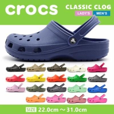 サンダル レディース メンズ クロックス CROCS クラシック コンフォート オフィス 室内履き シューズ 靴 健康サンダル CLASSIC 10001