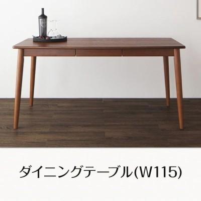ダイニングテーブル おしゃれ W115 ウォールナット材
