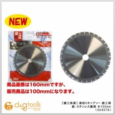 建工快速 チップソー鉄工用(鉄・ステンレス兼用)φ100mm