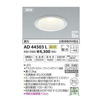 コイズミ照明 高気密SBダウンライト 調光  温白色 白熱球60W相当  【KAD44503L】  KOIZUMI