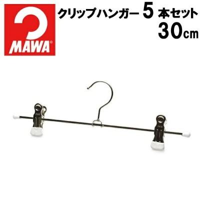 マワ ハンガー クリップ 30 5本セット MAWA 01-77390050