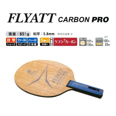 卓球ラケット ニッタク Nittaku フライアットカーボンプロ ST(ストレート) シェークハンド NC-0370