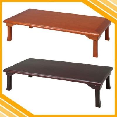 座卓 幅150cm 折りたたみテーブル 折り畳みテーブル ダイニングテーブル 食卓テーブル 完成品 折れ脚テーブル ちゃぶ台 レトロ調 和風 天然木 木製 送料無料