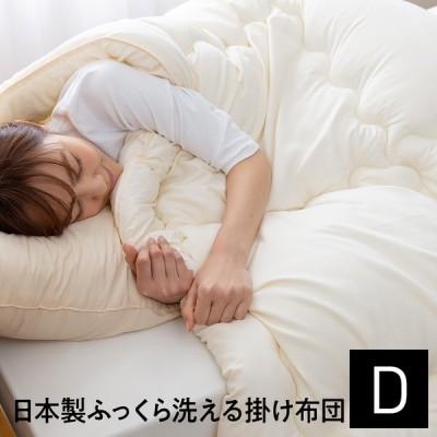 日本製 ふっくらさにこだわった洗える 掛け布団(東レFT(R)綿使用)ダブル