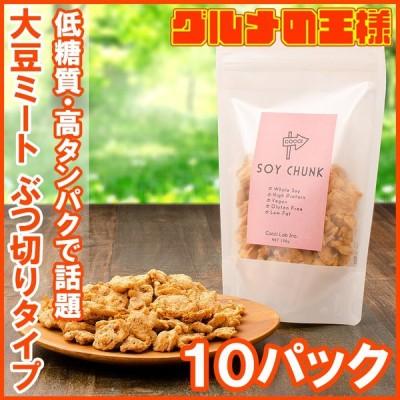 大豆ミート ソイミート チャンク ぶつ切りタイプ 100g ×10パック