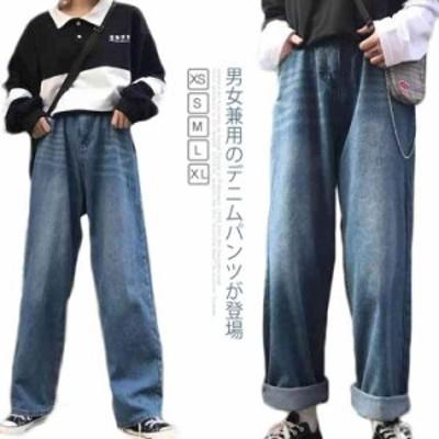 デニムパンツ 男女兼用 Gパン ゆったり ワイドパンツ メンズ レディース ジーンズ レトロ 女性用 男性用 ロングパンツ ペア