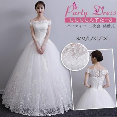 ウェディングドレス 結婚式 花嫁 二次会 オフショルダー レース 白 パーティードレス プリンセスライン ウエディングドレス ブライダル 手作り 白 hs009