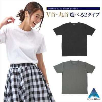 【RAKUシャツフェア対象商品】ファイテン RAKUシャツ T/C 半袖 レディース