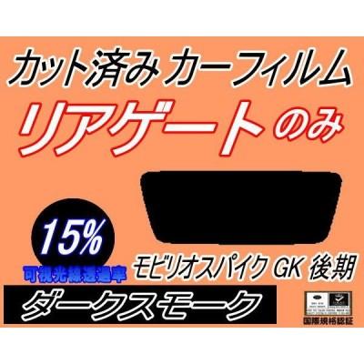 リアガラスのみ (s) モビリオスパイク GK 後期 (15%) カット済み カーフィルム GK1 GK2 GK系 H17.12〜H20.7 ホンダ