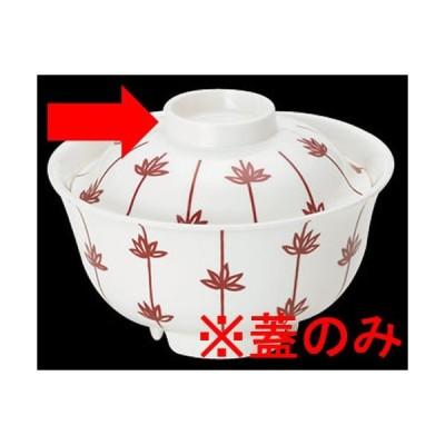 メラミン製・プラスチック製 信濃化学・SHINCA 業務用食器 和洋食器 うつわ百景 丼(蓋) 中(125×38) 花縞 [2502-HJ-f]
