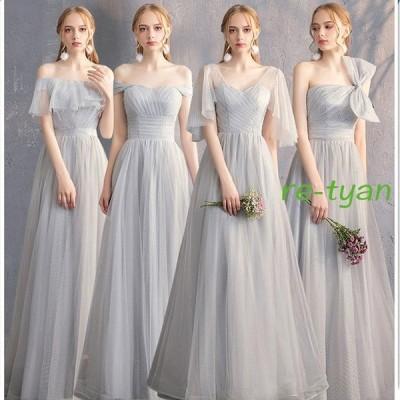 ドレスブライズメイドグレーロングお揃いドレス4タイプパーティードレスお呼ばれドレスロングドレス結婚式ピアノ演奏会ドレス女子会
