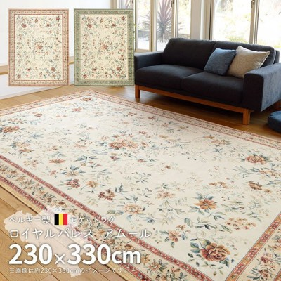 ラグ ベルギー製 モケット織 約230×330cm おしゃれ 絨毯 じゅうたん エレガント ロイヤルパレス アムール 長方形 洋風 GN BE