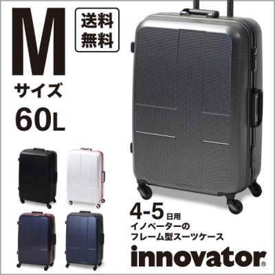 イノベーター スーツケース innovator inv58 60L Mサイズ フレームタイプ 北欧 トラベル 送料無料 2年間保証 メーカー直送