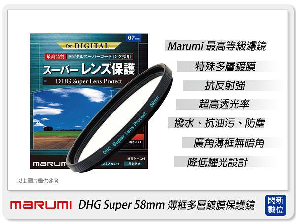 【分期0利率,免運費】Marumi DHG Super 58mm 多層鍍膜 保護鏡(薄框)(58,彩宣公司貨)