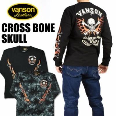 VANSON バンソン 長袖Tシャツ CROSS BONE SKULL クロスボーンスカル プリント 刺繍 メンズ NVLT-2101