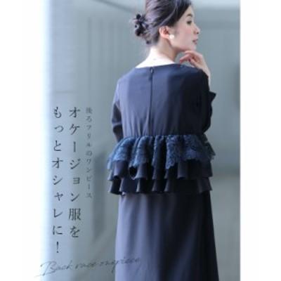 8月20日20時販売新作 ft00013bk(S~M/L~2L対応)(ブラック)「FRENCH PAVE」(黒)オケージョン服をもっとお洒落に!後ろフリルのワンピー