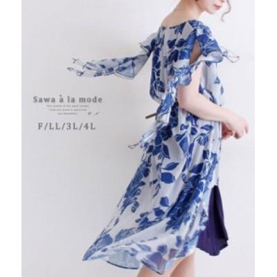 秋新着 サワアラモード ボタニカル模様のシフォンフリル揺れるワンピース レディース ファッション ワンピース ブルー フレンチスリーブ
