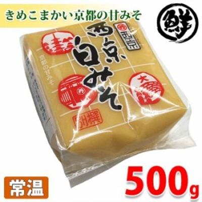 西京 白みそ(別撰) 500g