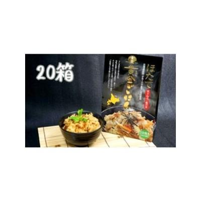 ふるさと納税 70-17 ほたて黄金ごはん(20箱) 北海道紋別市