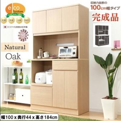 送料無料 完成品 食器棚 綺麗に隠す キッチン収納 横幅100cm×高さ184cm WIR-OAK-NA