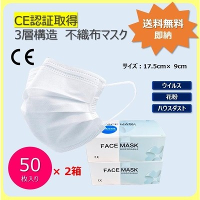マスク 送料無料 不織布 3層構造 CE認証取得 100枚 ふつうサイズ 白 数量限定