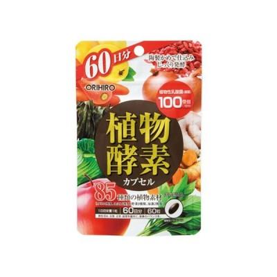 オリヒロ 植物酵素カプセル 60粒 60日分 植物性乳酸菌 植物発酵エキス末 デキストリン オリゴ糖 ダイエット サプリ サプリメント ORIHIRO