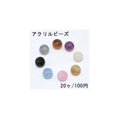 アクリルビーズ 丸玉 12mm ビーズパーツ【20ヶ】
