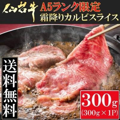 A5ランク限定 霜降り カルビスライス 牛肉日本一 仙台牛 300g 牛肉 バラ肉 黒毛和牛 送料無料